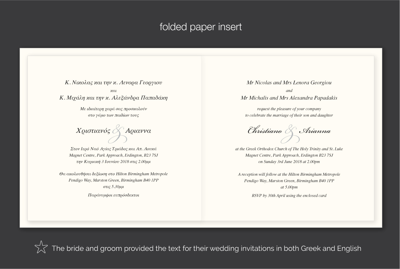 greek bilingual wedding invitation